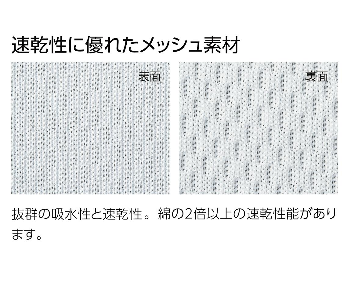 ドライTシャツ【特色】